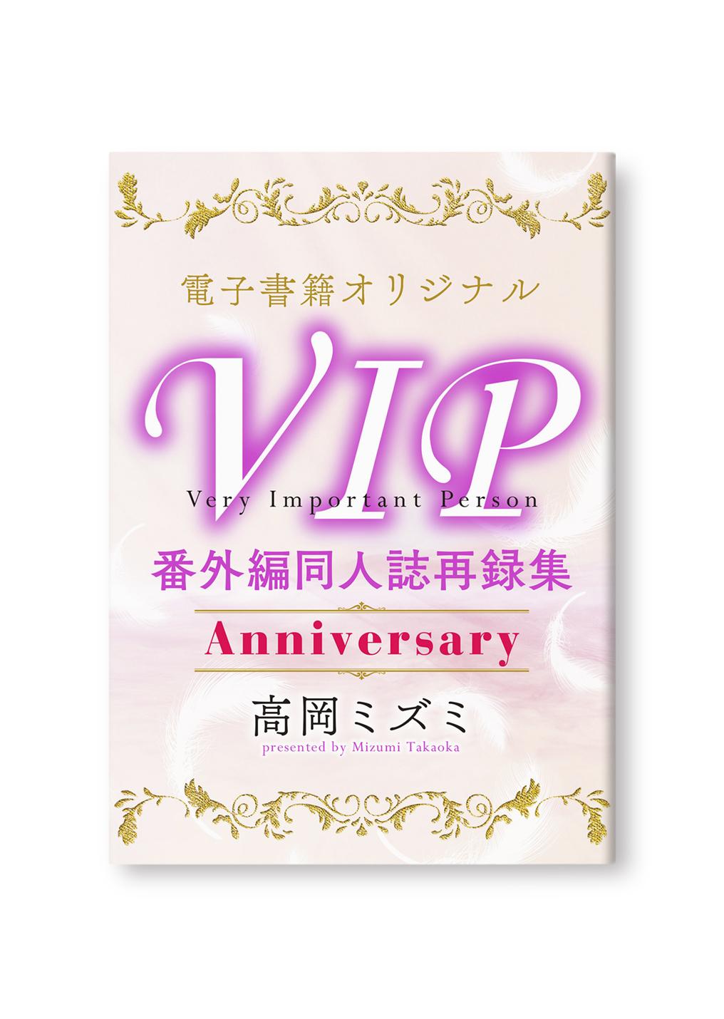 VIP番外編同人誌再録集 Anniversary