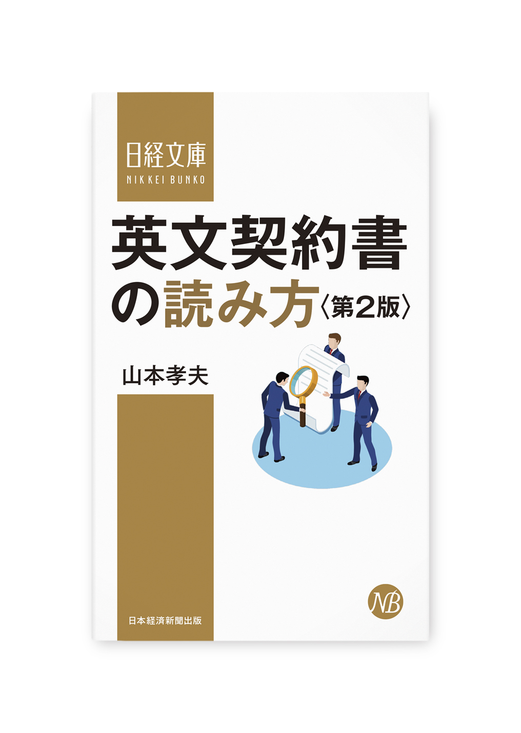 英文契約書の読み方