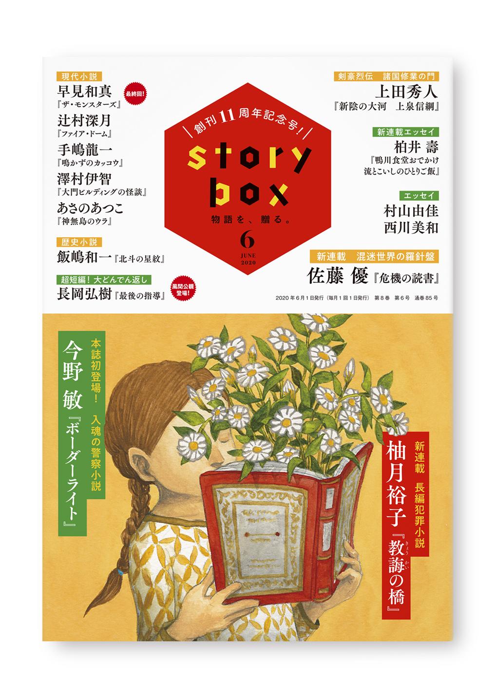 STORY BOX 2020年6月号