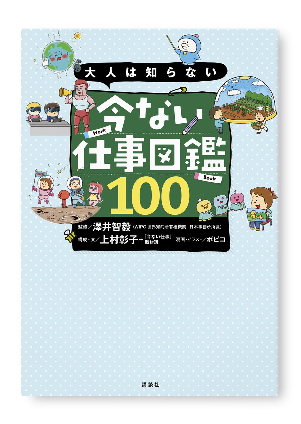 今ない仕事図鑑100