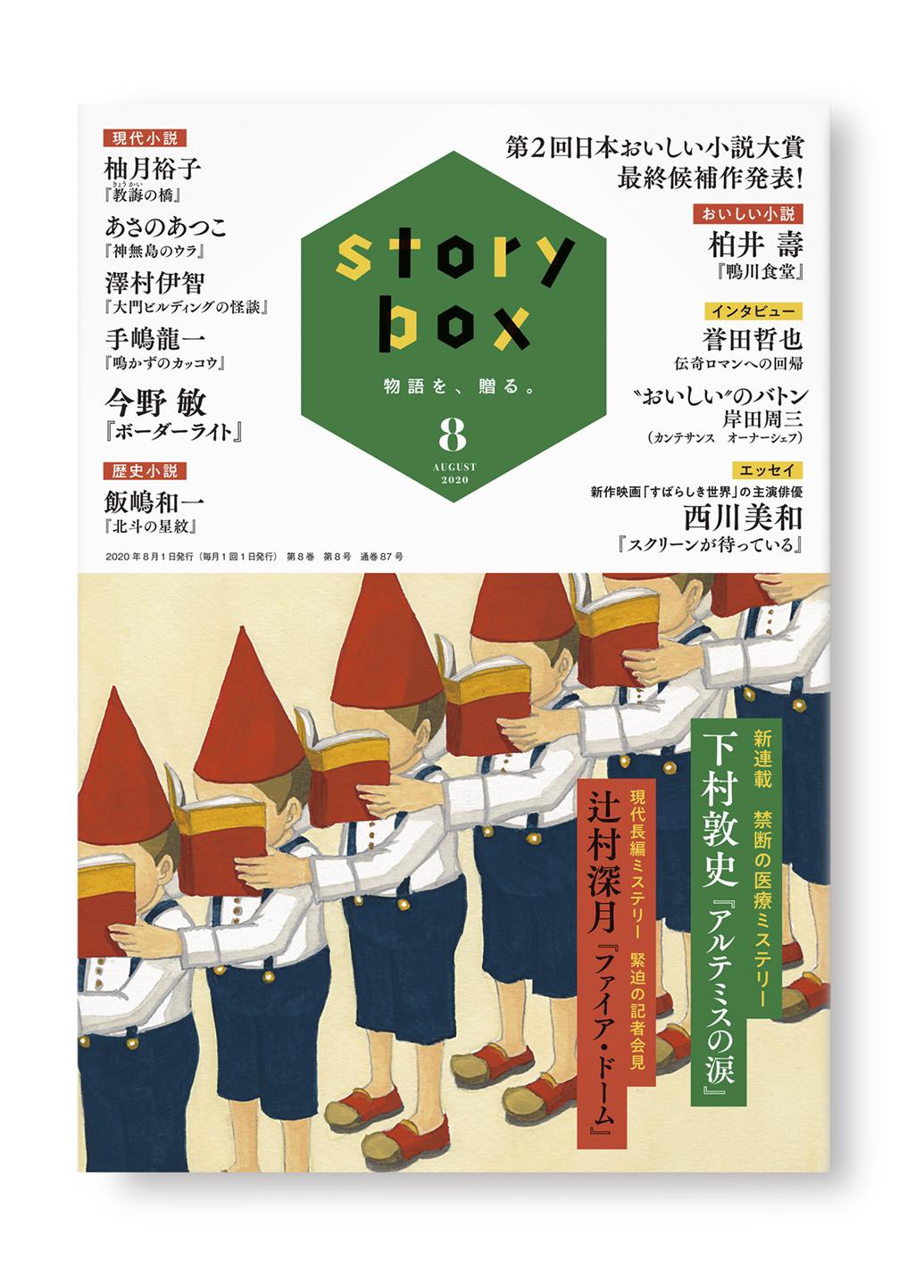 STORY BOX 2020年8月号