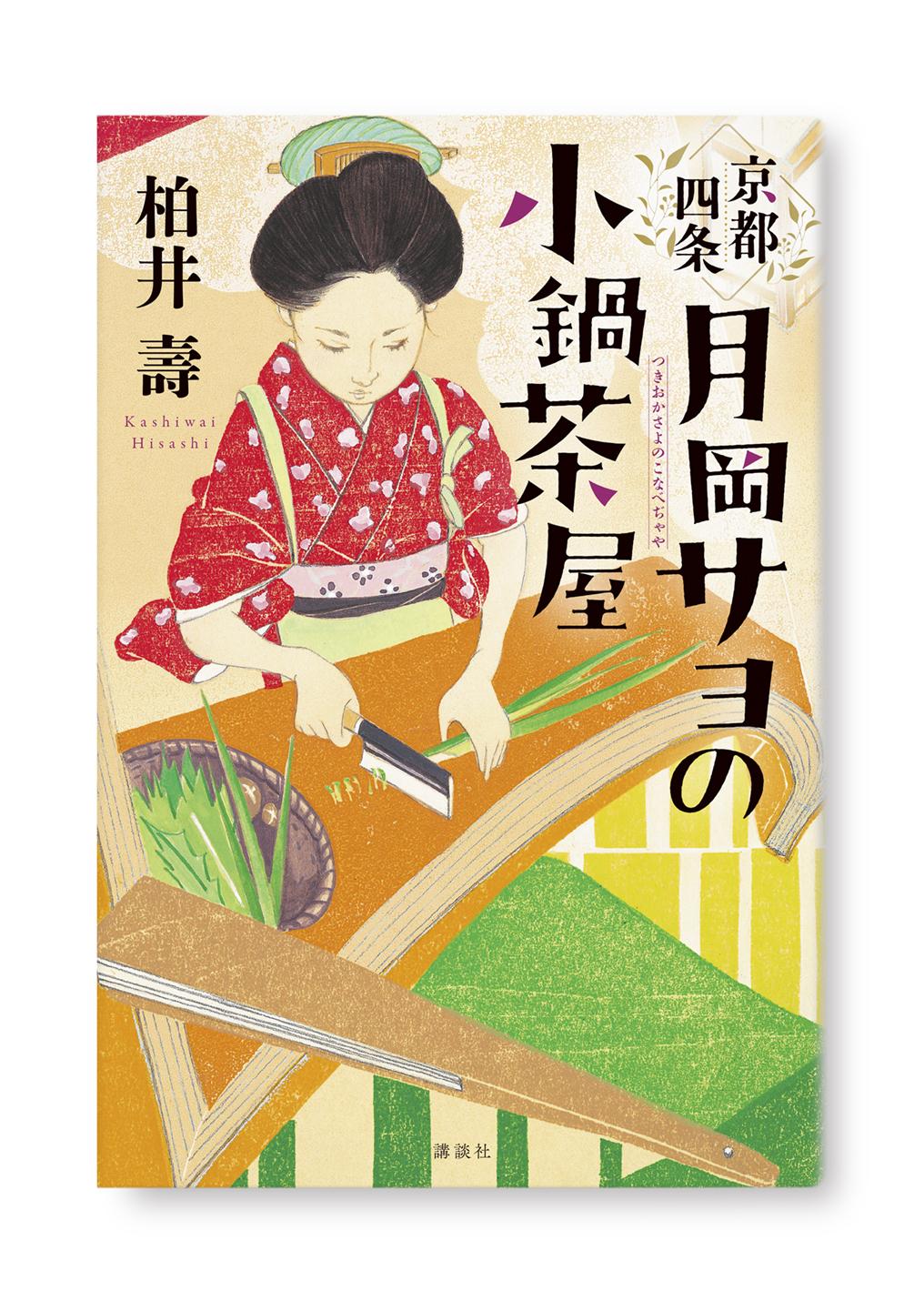 月岡サヨの小鍋茶屋