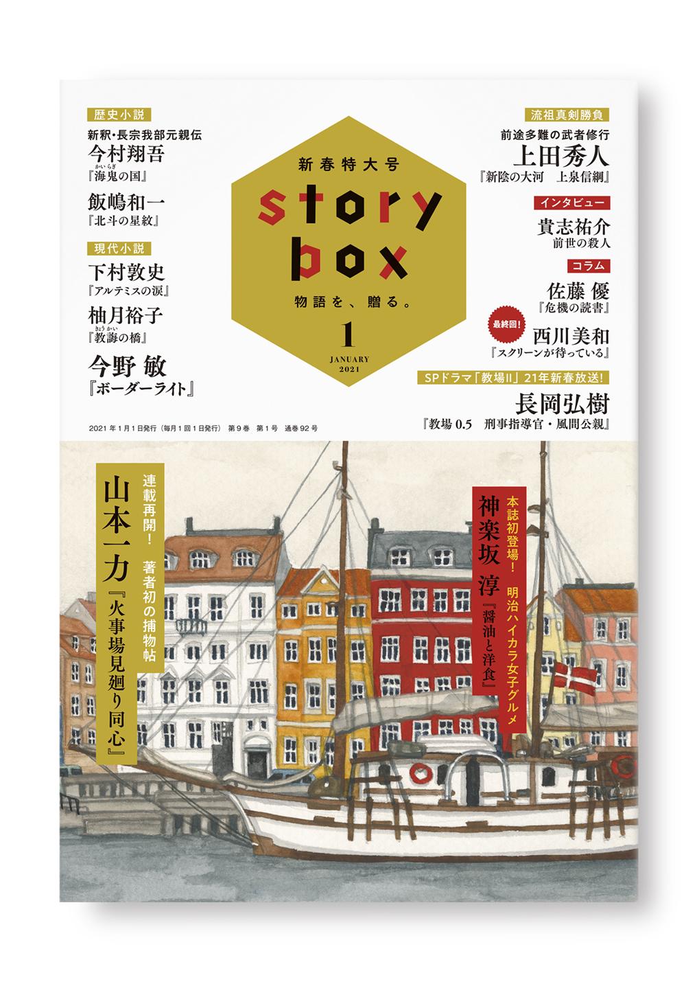 STORY BOX 2021年1月号