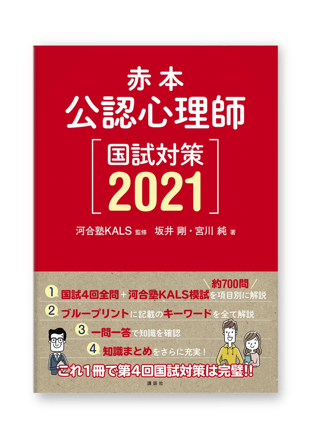 赤本 公認心理師 国試対策2021