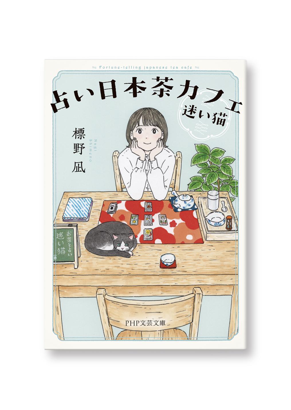 占い日本茶カフェ 迷い猫