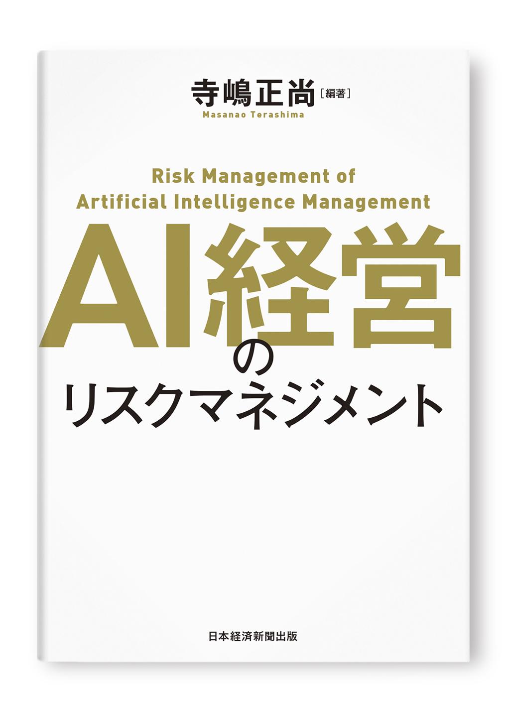 AI経営のリスクマネジメント