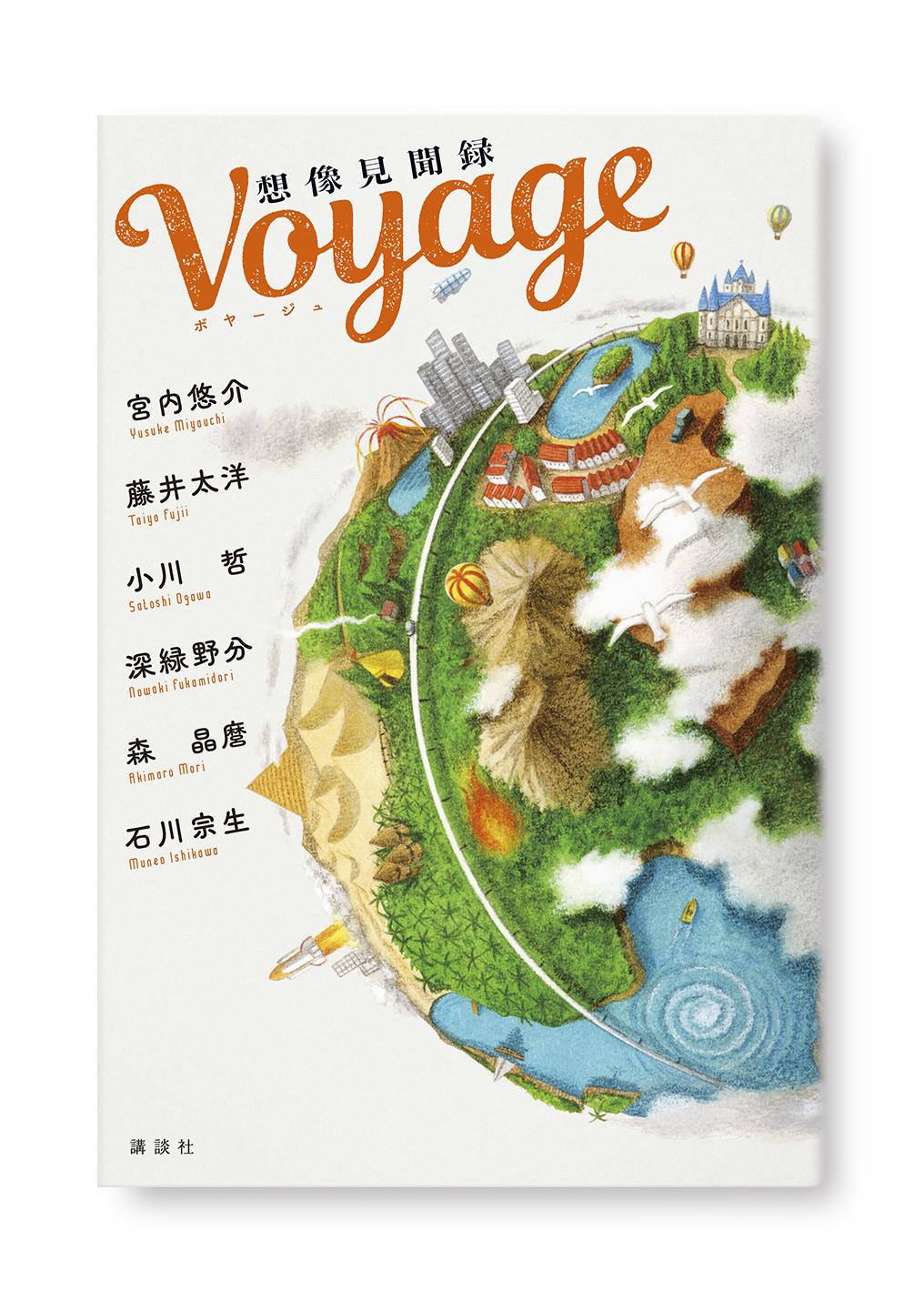 Voyage 想像見聞録