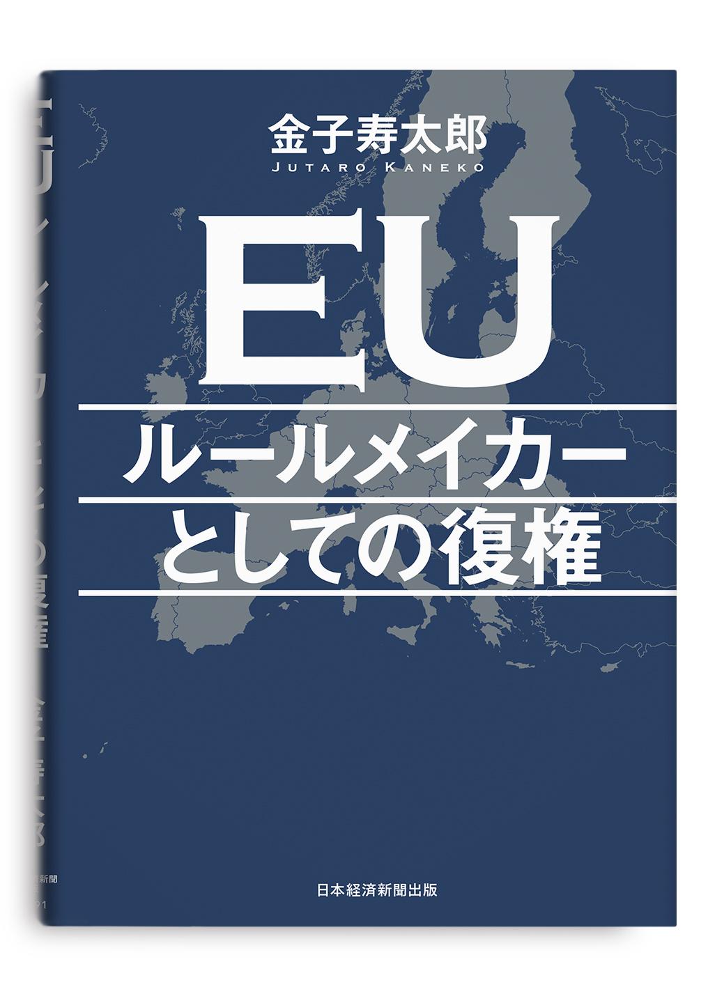 EU  ルールメイカーとしての復権