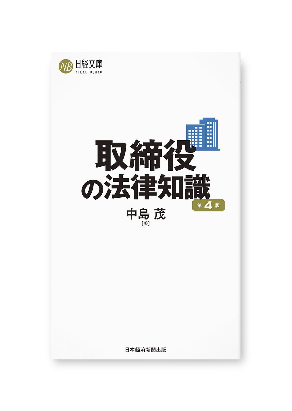 取締役の法律知識 第4版