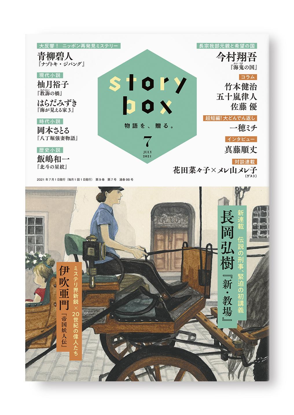 story box 2021年7月号