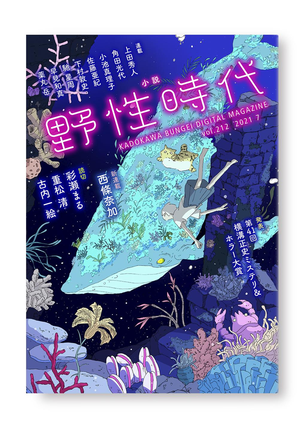 小説 野性時代 vol.212 7月号