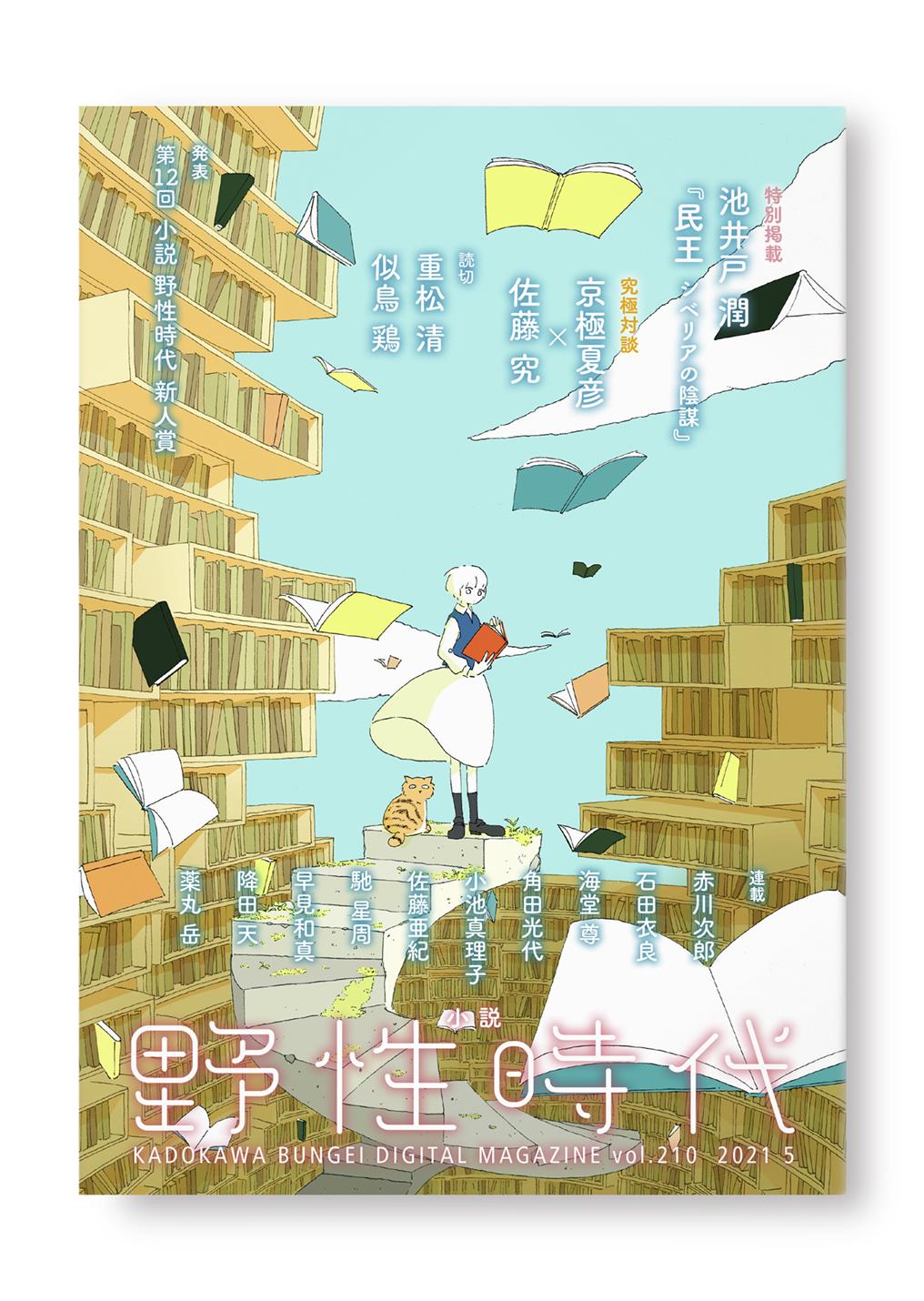 小説 野性時代 vol.210 5月号
