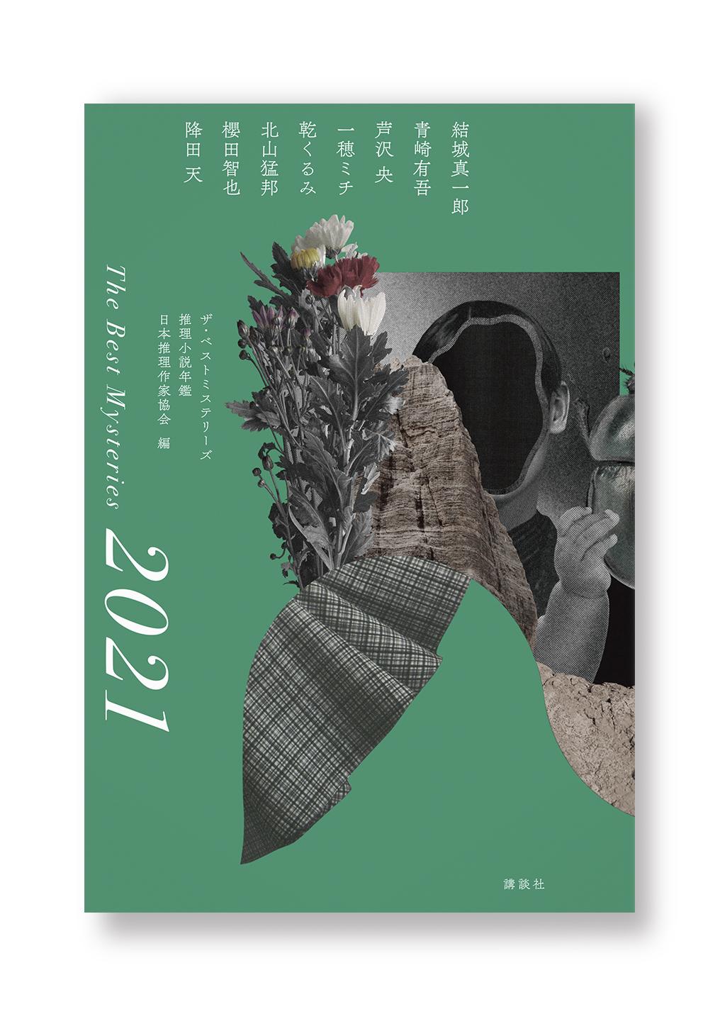 ザ・ベストミステリーズ2021 推理小説年鑑