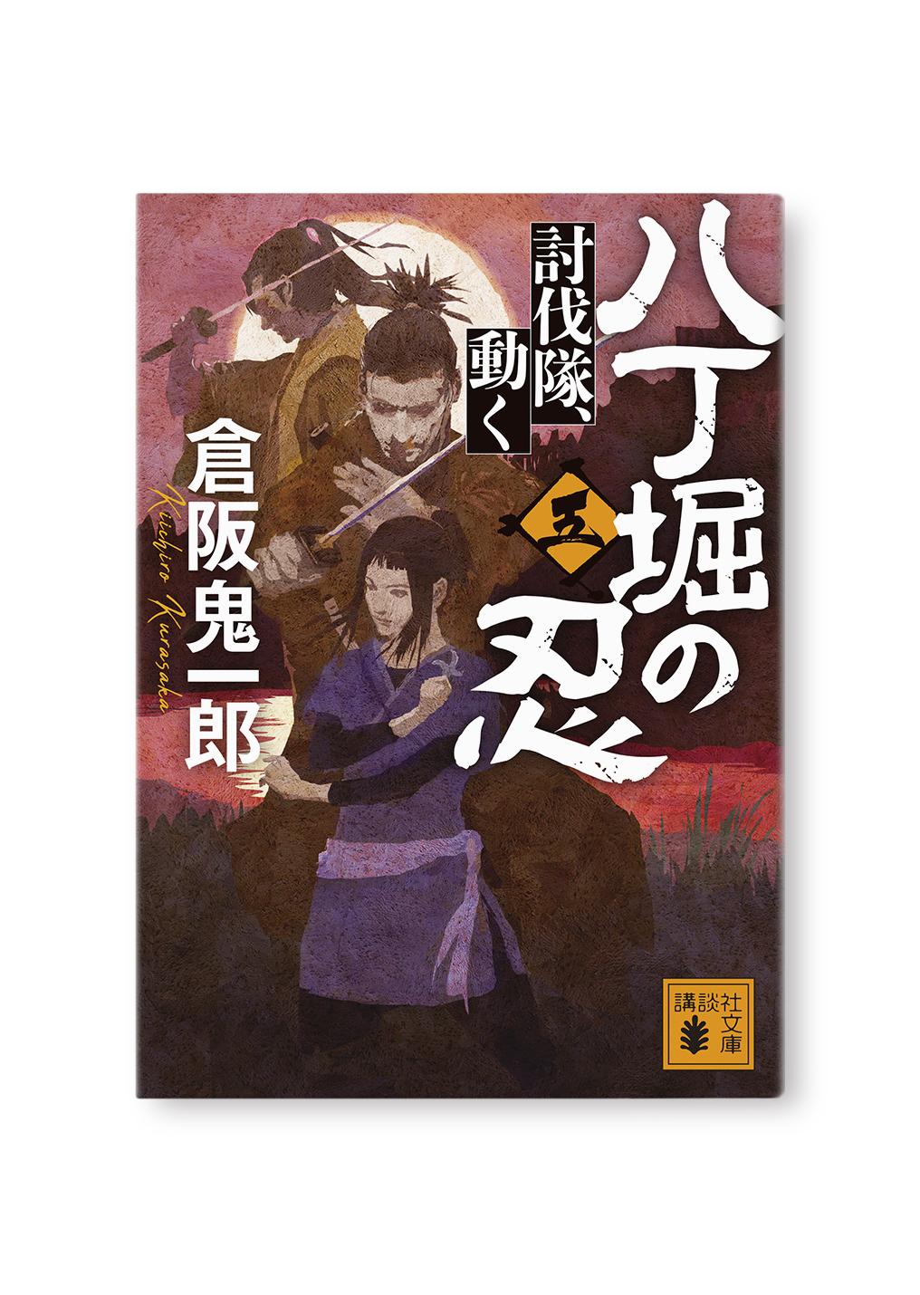 八丁堀の忍(五)