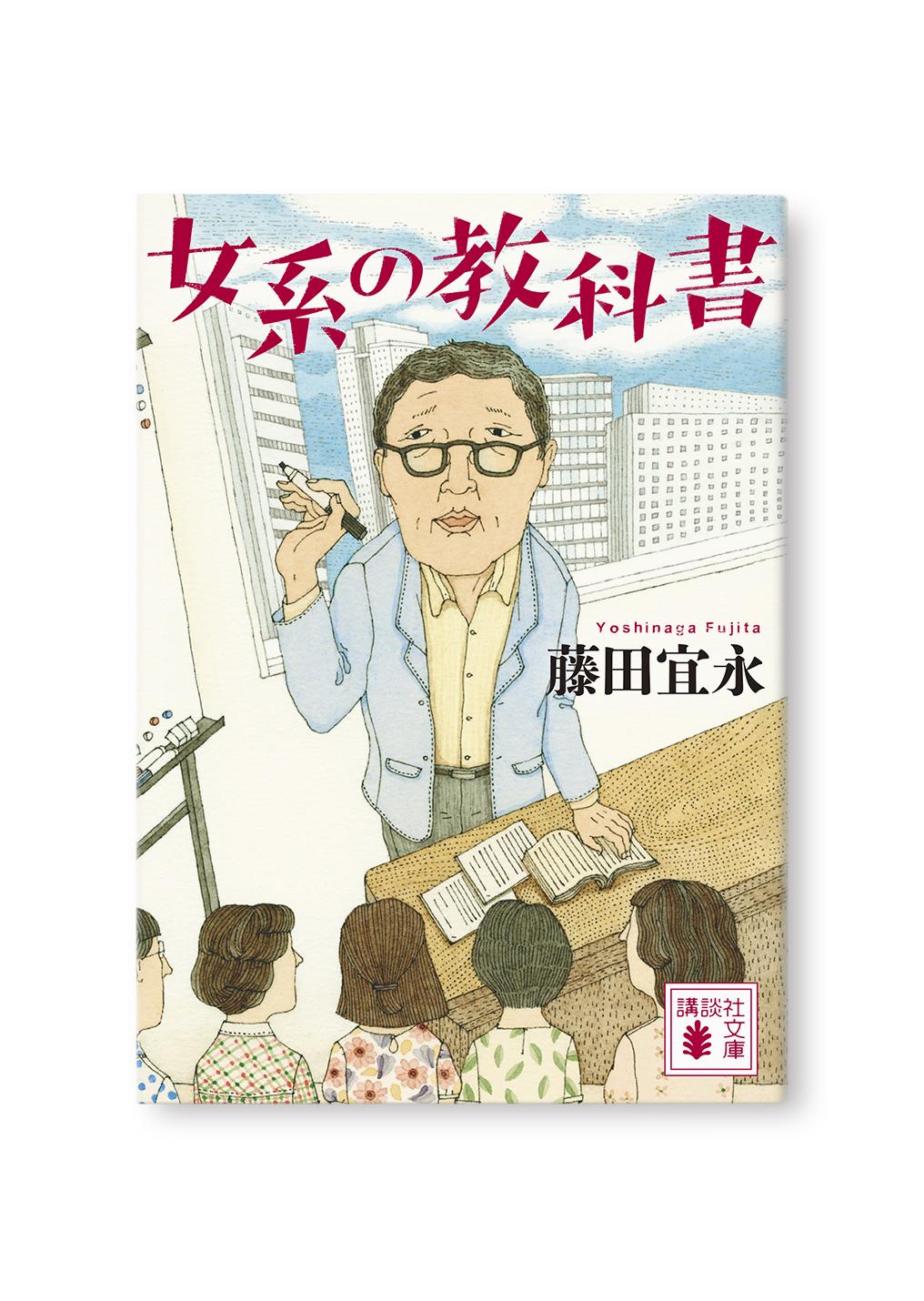 女系の教科書