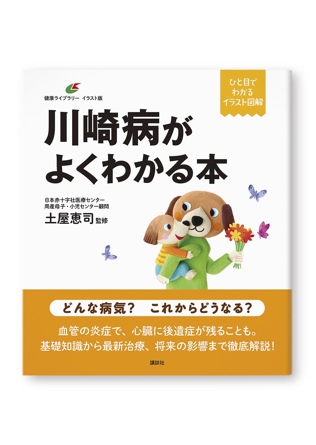 川崎病がよくわかる本